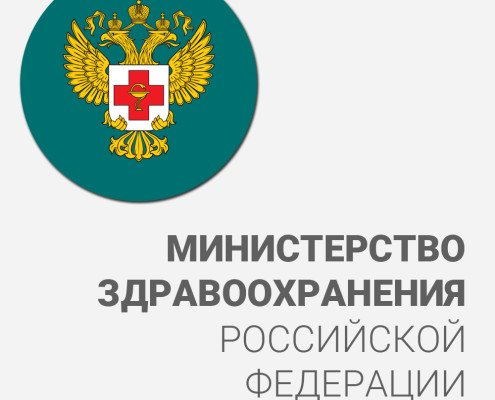 министерство_здравоохранения