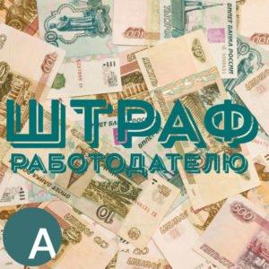shtraf_rabotodatelyam
